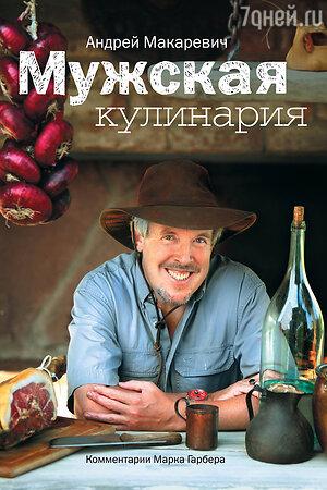 «Мужская кулинария. Разговоры о еде и не только» Андрей Макаревич
