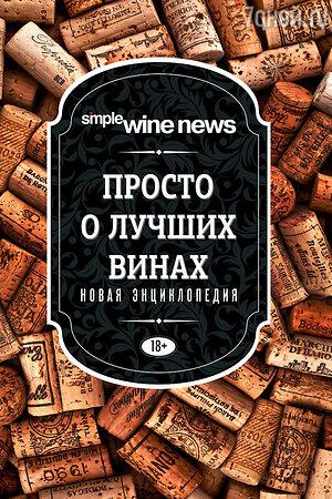 «Просто о лучших винах. Новая энциклопедия»
