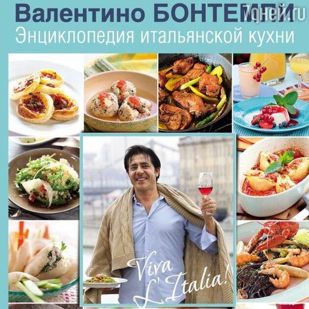 «Энциклопедия итальянской кухни» Валентино Бонтемпи
