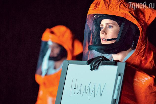 Эми Адамс в новой картине Дени Вильнева «Прибытие». 2016 г.