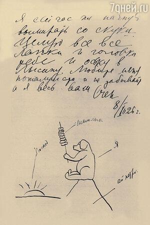 Свои письма к Брик Маяковский часто сопровождал смешными рисунками, понятными только им двоим. 1926 г.