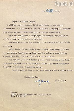 Второе письмо Сталину от Брик по поводу захоронения урны с прахом Маяковского. 1945 г.