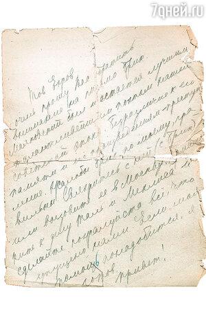 Резолюция Сталина на первое письмо Брик