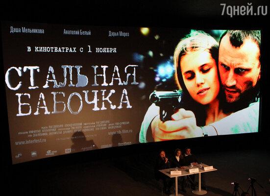 На пресс-конференции перед премьерой фильма