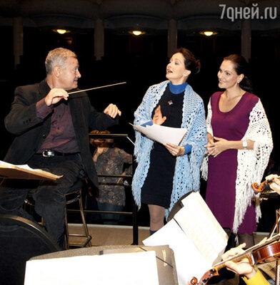 Ольга Кабо, Нина Шацкая и дирижер Феликс Арановский