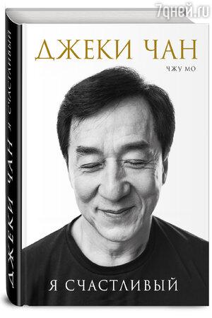 Эксклюзивная автобиография Джека Чана