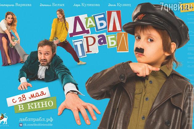 Выиграйте 2 билета на премьеру комедии «Дабл трабл»