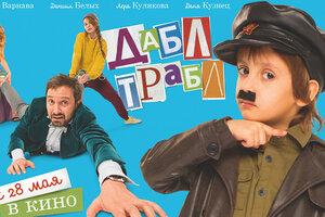 Выиграйте 2 билета на премьеру комедии «Дабл трабл»!