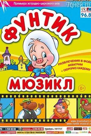 премьера эстрадно-циркового мюзикла «Фунтик»