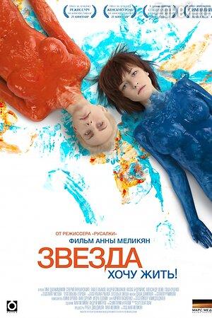 Премьера фильма Анны Меликян «Звезда»