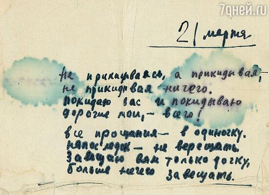 Листок, на котором рукой отца написано стихотворение-завещаниеЮ я храню больше тридцати лет