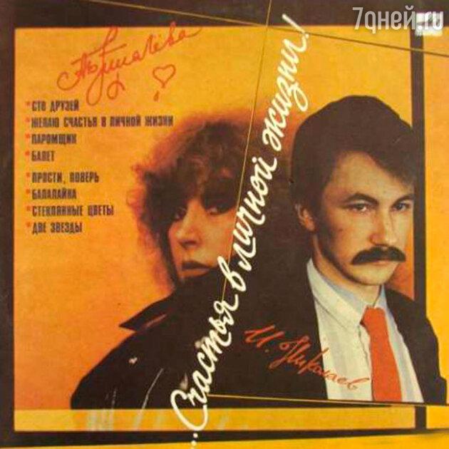 Алла Пугачева и Игорь Николаев на обложке альбома «…Счастья в личной жизни!». 1986 г.