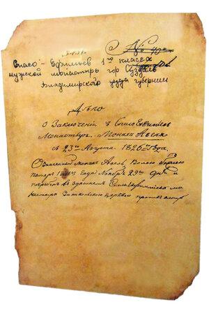 Титульный лист дела  о заключении в суздальский Спасо-Евфимиев монастырь монаха Авеля