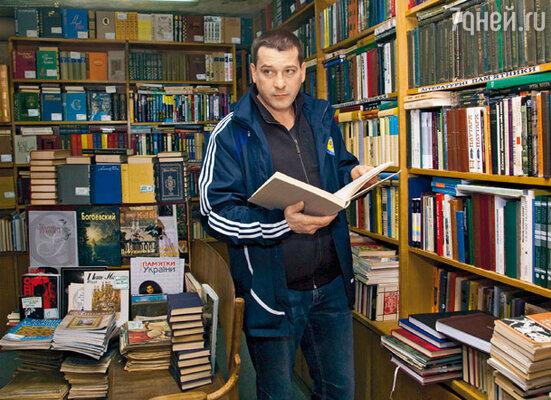 Первую книгу Бойко прочитал... в 19 лет в армии, попав в санчасть. Но с тех пор стал книгоманом — не может спокойно пройти мимо книжного магазина