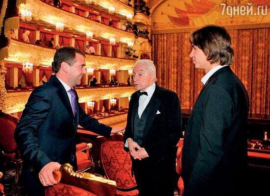 Худрук балета Большого театра Сергей Филин с Дмитрием Медведевым и Юрием Григоровичем