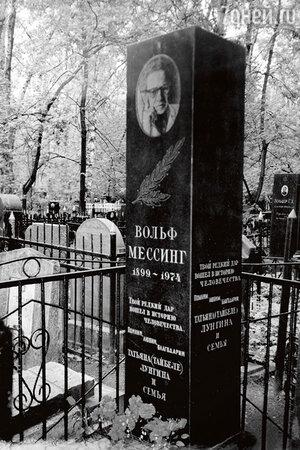 Памятник на могиле Мессинга на Востряковском кладбище