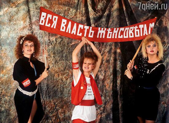 В группе «Женсовет» я (слева) пела с Алиной Витебской и Светланой Лазаревой (в центре)