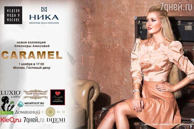 1 ноября дизайнер бренда ELEONORA AMOSOVA представит новую коллекцию на закрытом показе в рамках Недели моды в Москве