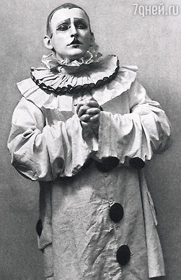Папа редко бывал дома, его кочевая жизнь так и не закончилась — гастроли, бесконечные гастроли... (В костюме Пьеро. Москва, 1915—1916 гг.)