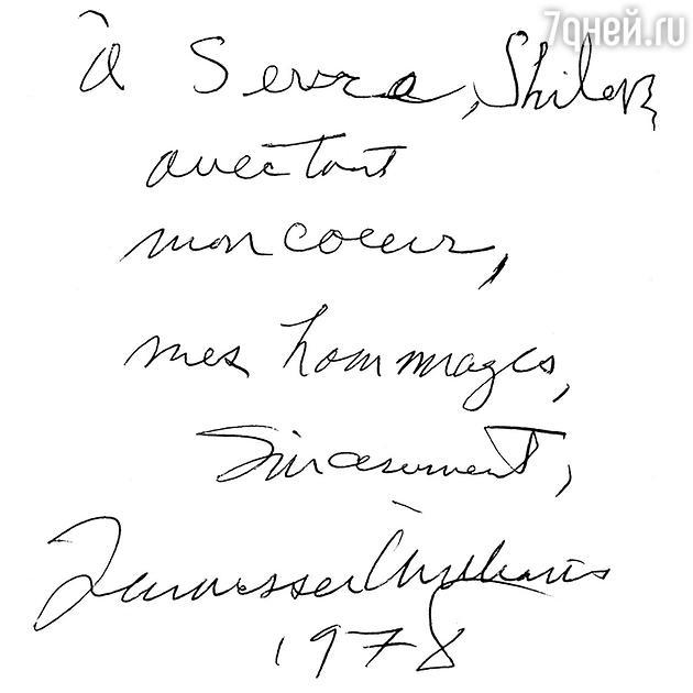 Автограф Теннесси Уильямса