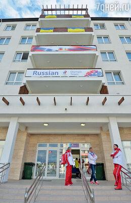 Российская делегация на правах одной из самых многочисленных заняла сразу три дома в центре Олимпийской деревни