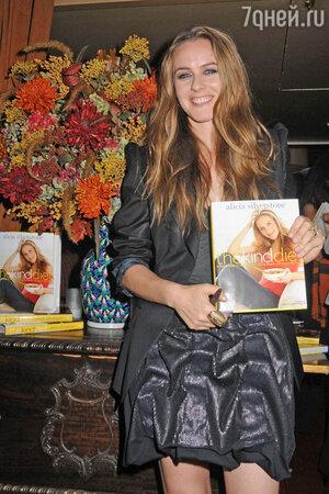 Алисия Сильверстоун на презентации своей книги «Добрая Диета»