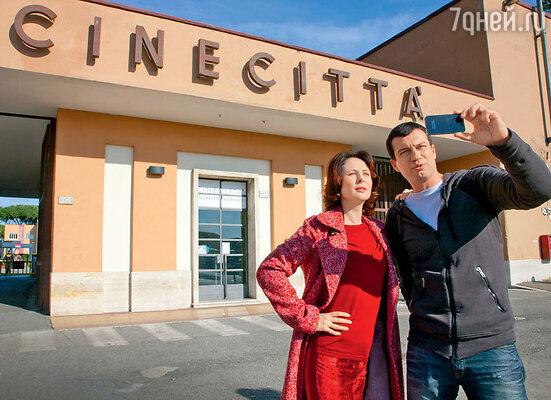 Ольга и Андрей перед легендарной итальянской киностудией...