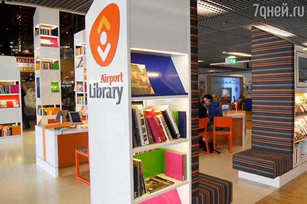 Библиотека в аэропорта Амстердама