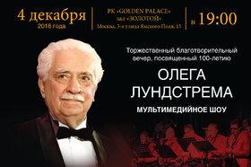 Игорь Бутман сыграет в честь Олега Лундстрема