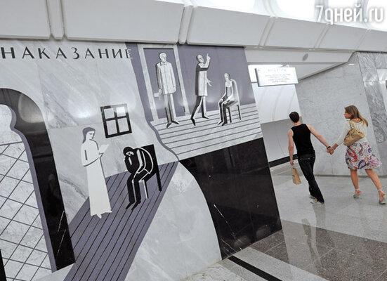 Станция «Достоевская »