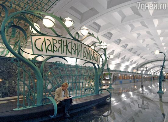 Станция «Славянский бульвар»
