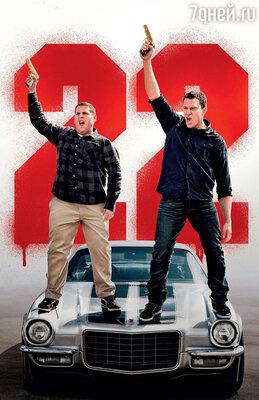 Комедия «Мачо и ботан» о незадачливых полицейских с Джоной Хиллом иЧеннингом настолько пришлась зрителям по душе, чторешили снять продолжение «Мачо и ботан 2»