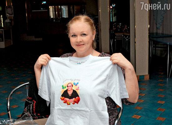Актриса Зоя Буряк, которую Усатова нежно называет «моя доня», примеряет подарочную футболку от юбилярши
