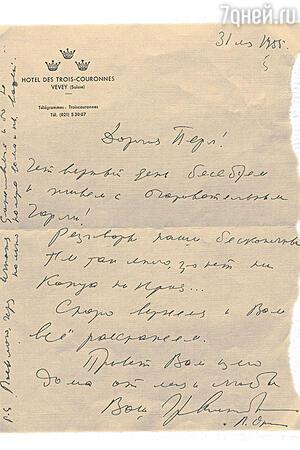Письмо Григория Александрова