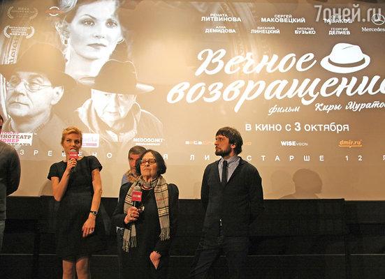 В Москве состоялась премьера фильма Киры Муратовой «Вечное возвращение»