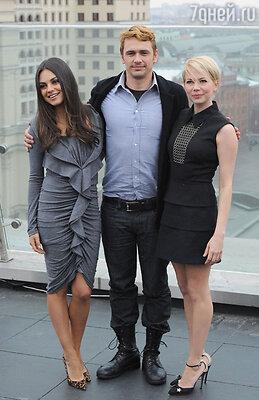 Актеры Мила Кунис, Джеймс Франко и Мишель Уильямс (слева направо)