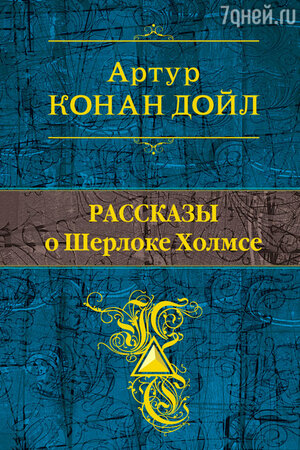 Артур Конан Дойл «Приключения Шерлока Холмса»