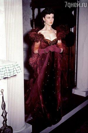 Легендарное вечернее платье бургундского цвета героини Вивьен Ли в фильме «Унесенные ветром»