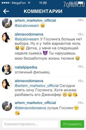 Комментарии из инстаграма Алены Водонаевой