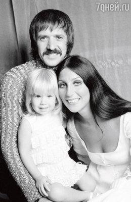 С первым мужем Боно и дочкой Честити. 1971 г.