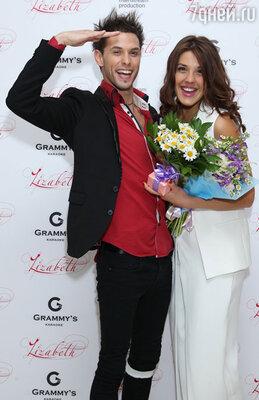 Лизабэт и Сергей Савин