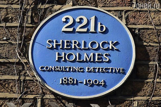 Мемориальный знак на «доме» Шерлока Холмса