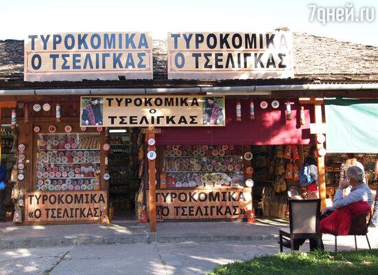 Это местечко считается греческой столицей сыра, однако здесь производят не только редкие и очень вкусные сыры (мецовоне, мецовела, гравьера, пиперато, красато), но и вино.