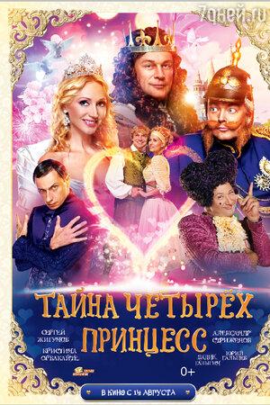 Фильм-сказка «Тайна четырех принцесс»