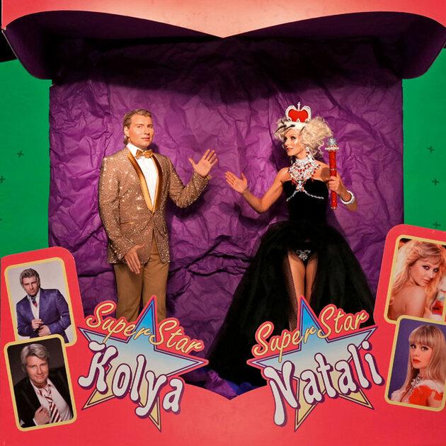 Николая Баскова и Натали превратили в кукол