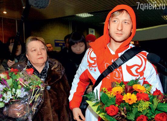 Евгений Плющенко накануне соревнований не бреется. Смамой Татьяной Васильевной