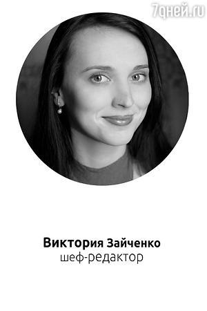 Виктория Зайченко