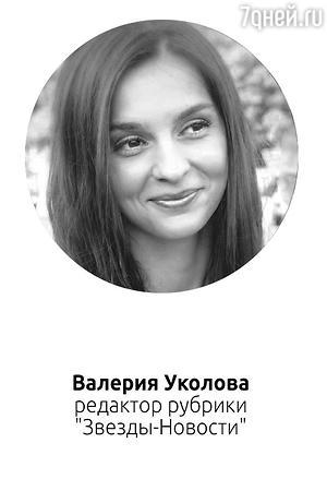 Валерия Уколова