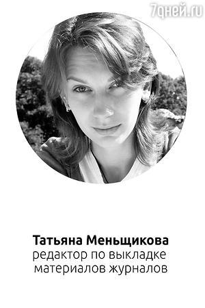 Татьяна Меньщикова