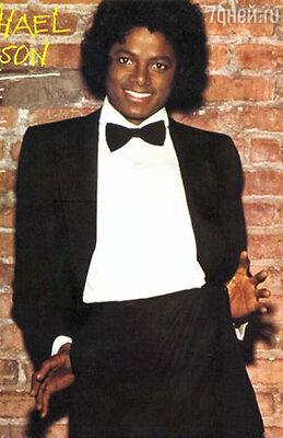 Обложка альбома «Off the Wall», 1979 год